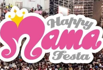 全国最大級のママイベント『HAPPY MAMA FESTA』 2月26日~28日ナゴヤドームで開催
