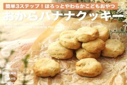 簡単こどもおやつ♪おからバナナソフトクッキー(離乳食後期から)