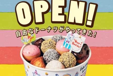 1個37円のプチプラが嬉しい!ひと口サイズの人気ドーナツを自由に詰められるミスドの『ドーナツポップ』が新発売