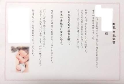 断乳ケアをした助産院から贈られた「断乳・卒乳証書」がステキ