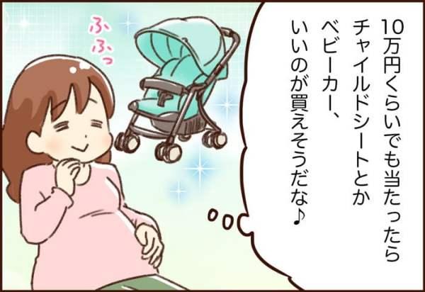 「妊娠中に運気が上がる説」は本当か?我が家で検証してみた結果…