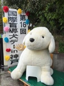 2016.04.29 盲導犬協会イベント