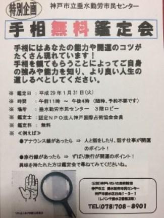 20170131 垂水勤労センターレバンテホール手相鑑定会