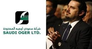 شركة الحريري عاجزة عن دفع رواتب موظفيها