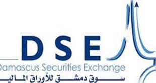 sensyria - سوق دمشق للأوراق المالية