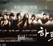 Korean Tourism Gets Dramatic