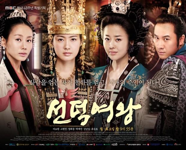 20111112_seoulbeats_queenseondeok