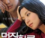 "A Drive Through Seoul with ""My Dear Enemy"""