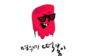 20140717_seoulbeats_ddeokbokki