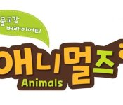 """MBC Reveals Lineup for """"Animals"""""""