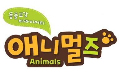 140115_seoulbeats_animals