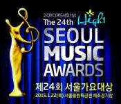 24th Seoul Music Awards: A Rather Muted Affair