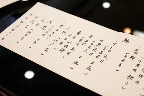 参加者の座席には、ひとりひとりに「お品書き」が配られ、参加者の期待を誘いました。