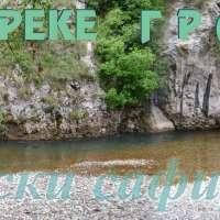 Кањон реке  ГРАДАЦ - ваљевски сафир