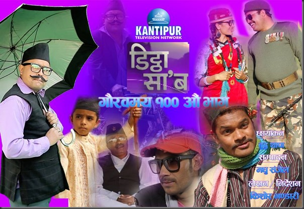 Dittha Sab celebrates 100 episodes