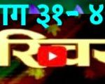 Nepali Serial – Parichaya (Episode 21 to 30)