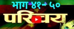 parichaya 41-50