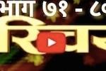 Parichaya (Nepali Serial Episode 71 to 80)