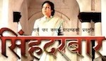Singh Durbar, Telefilm with English sub-title (Episode 2)
