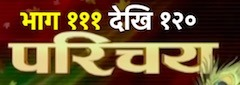 parichaya 111 to 120
