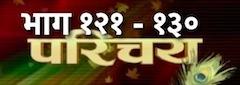 parichaya part 121 to 130