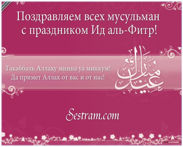 С праздником мусульман поздравления с