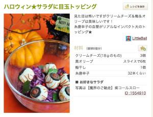 ハロウィン★サラダに目玉トッピング_by_LittleBall__クックパッド__簡単おいしいみんなのレシピが166万品