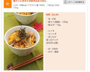 必須脂肪酸がたっぷりとれる秋のレシピ|サントリーの健康情報レポート