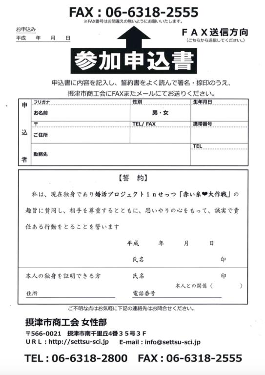 参加申込書