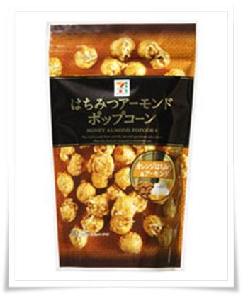 セブンイレブンのポップコーンが美味すぎる!値段やカロリーは?●はちみつアーモンドポップコーン(58g)