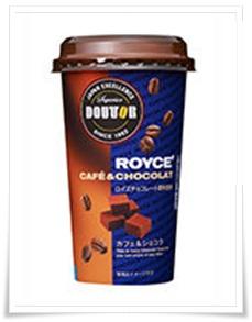 セブンイレブンのチョコおすすめランキング!値段とカロリーも考慮!ロイズ カフェ&ショコラ
