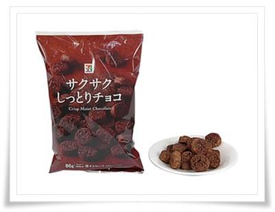 セブンイレブン限定オリジナルお菓子! おすすめ人気ランキングTOP11さくさくしっとりチョコ