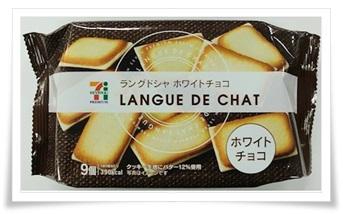 セブンイレブン限定オリジナルお菓子! おすすめ人気ランキングTOP11ラングドシャ ホワイトチョコ