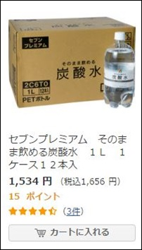 セブンイレブンの炭酸水がダイエット捗るww箱買い可能な値段も必見3