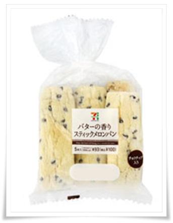 セブンイレブンの菓子パンおすすめランキング!値段とカロリーも考慮バターの香りスティックメロンパン チョコチップ入り 5本入り