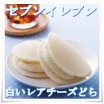 セブンイレブン白いレアチーズどらの口コミ&カロリー!添加物は?