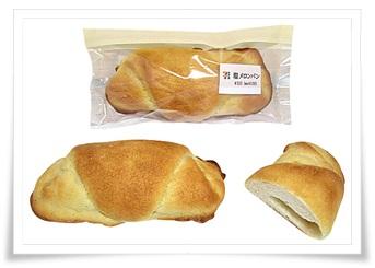 セブンイレブンの菓子パンおすすめランキング!値段とカロリーも考慮塩メロンパン