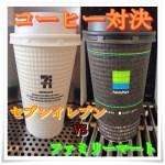 セブンイレブンとファミリーマートのコーヒーの違い!比較した結果…4
