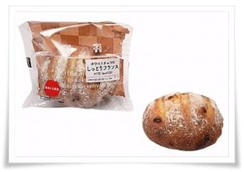 セブンイレブンのパン!ダイエットに最適なカロリー低いランキングホワイトチョコのしっとりフランス