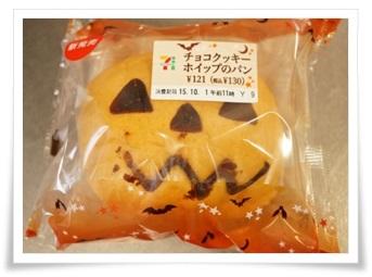 セブンイレブンのハロウィンスイーツ&お菓子!超豪華な歴代まとめ,チョコクッキーホイップのパン