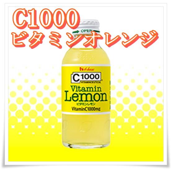 C1000にビタミンオレンジがセブン限定で!効果もカロリーも抜群に?