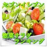セブンイレブンの惣菜サラダ!人気のおすすめランキングBEST11!