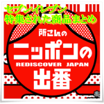 セブンイレブン商品がテレビ『ニッポンの出番』で!特集品まとめ!