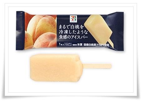 セブンイレブンアイスのまるでシリーズ多っ!マンゴーやキウイetc…白桃