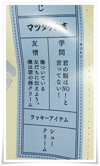 CCレモン松岡修造おみくじの結果まとめ!大吉以外は存在しない?ww6