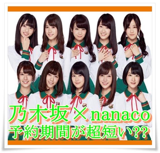 セブンイレブンnanaco(ナナコ)に乃木坂が再び!期間はいつまで?