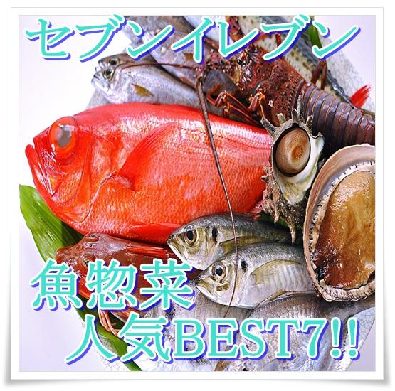 セブンイレブンの惣菜は魚商品が凄い!人気のおすすめ魚惣菜BEST7!