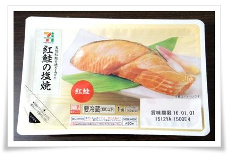 セブンイレブンの惣菜は魚商品が凄い!人気のおすすめ魚惣菜BEST7!紅鮭の塩焼き