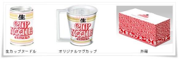 カップヌードルが缶詰めで生麺に?味の口コミと入手方法まとめ!2