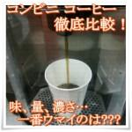 コンビニコーヒーを徹底比較!味や量・濃さなど本当にウマイのは?